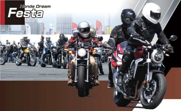 Honda Dream Festa  山下ふ頭