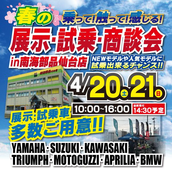 春の展示・試乗・商談会in南海部品仙台店