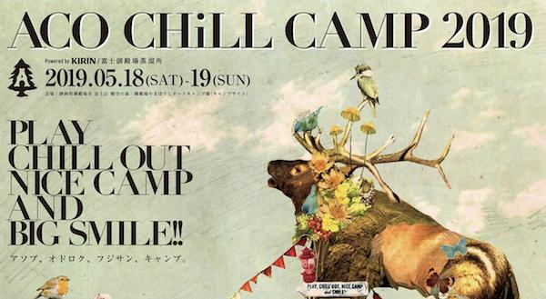 ACO CHiLL CAMP 2019 powered by KIRIN / 富士御殿場蒸溜所