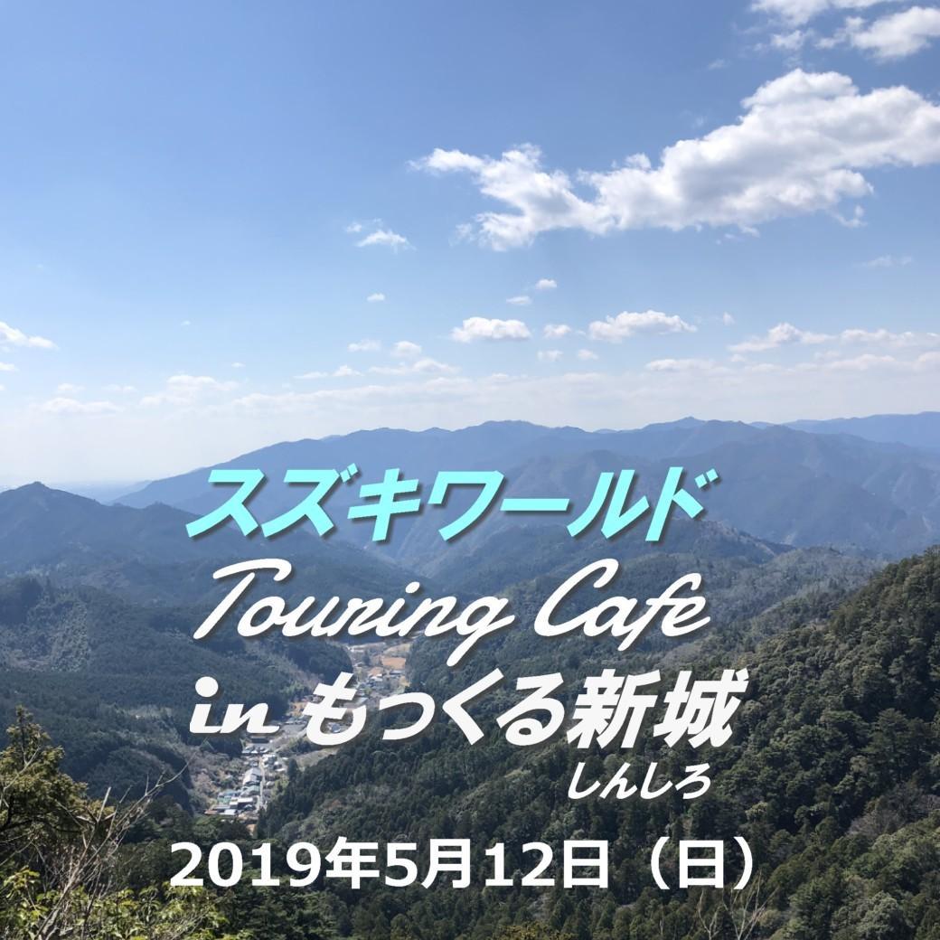 スズキワールドTouring Cafe in 新城