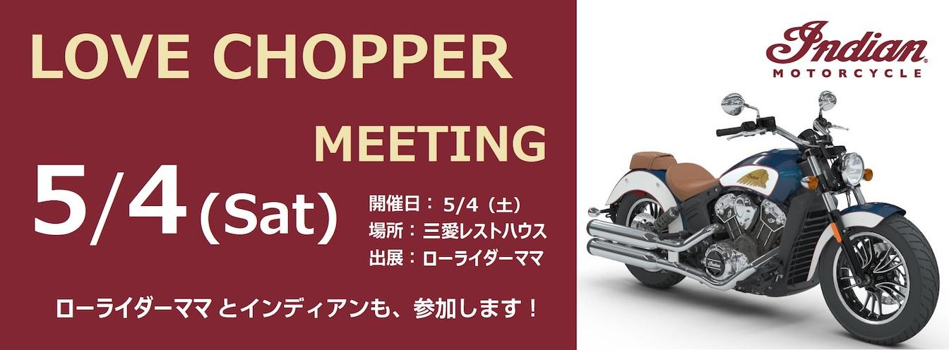 LoveChopperMeetingにインディアンが出展します!