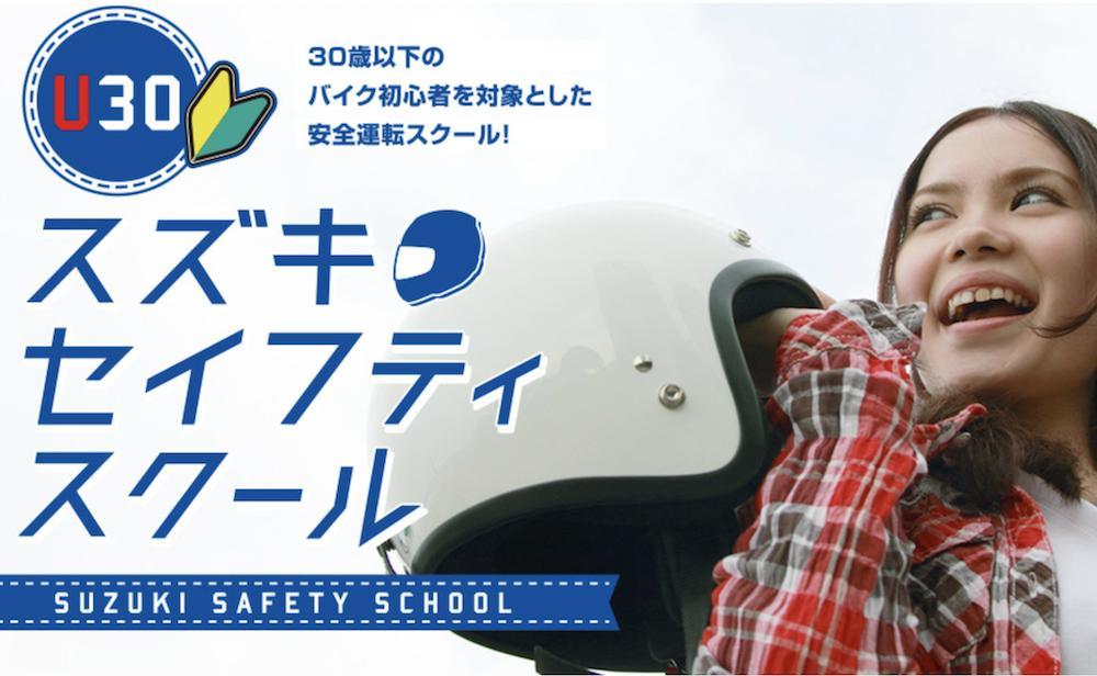 30歳以下のバイク初心者を対象とした安全運転スクールが開催します(*^▽^*)♡