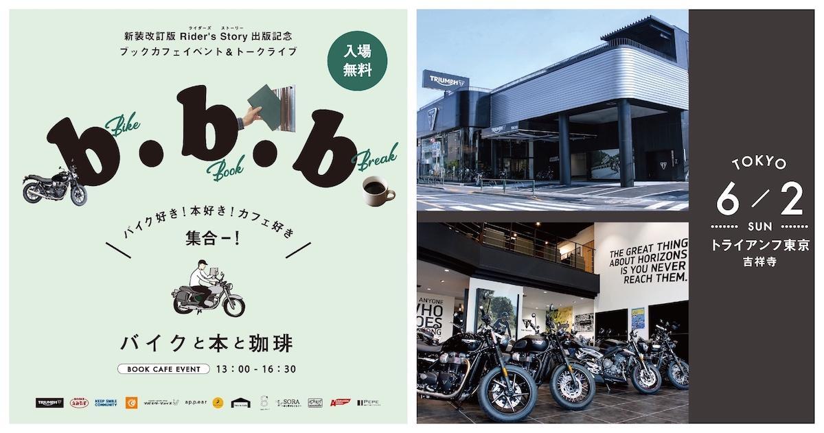 新刊発行記念ブックカフェイベントb.b.b(Bike & Books & Break)バイクと本と珈琲