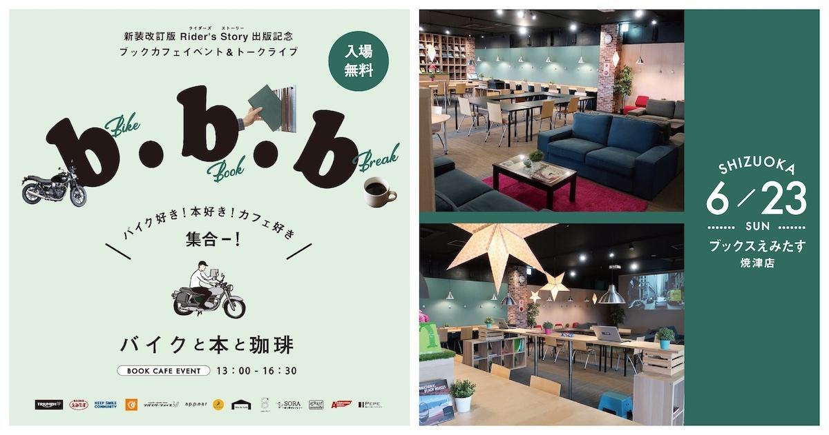 新刊発行記念ブックカフェイベント b.b.b(バイクと本と珈琲)