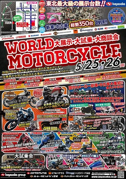 WORLD MOTORCYCLE