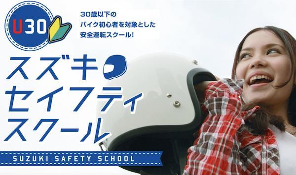 U30 スズキセイフティスクール  オートポリス特設会場