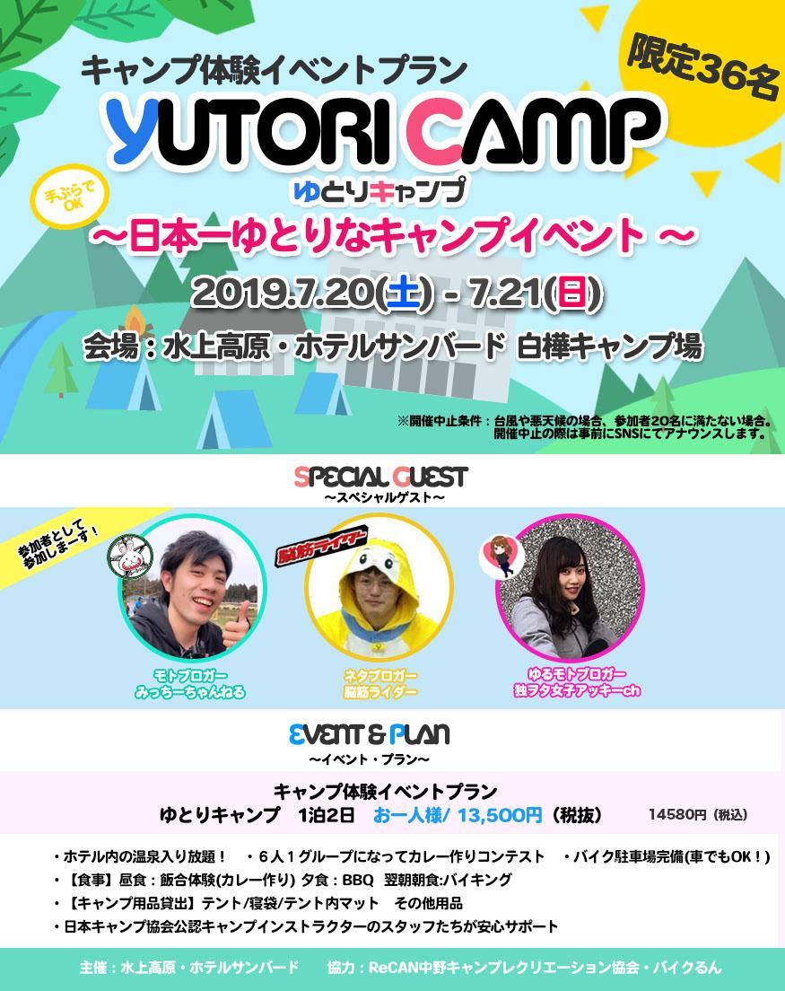 【*バイクファン向け*】 キャンプ体験イベント〜ゆとりキャンプ2019〜