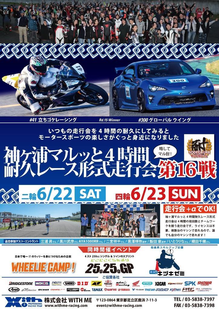 袖ヶ浦マルッと耐久レース形式走行会 第16戦