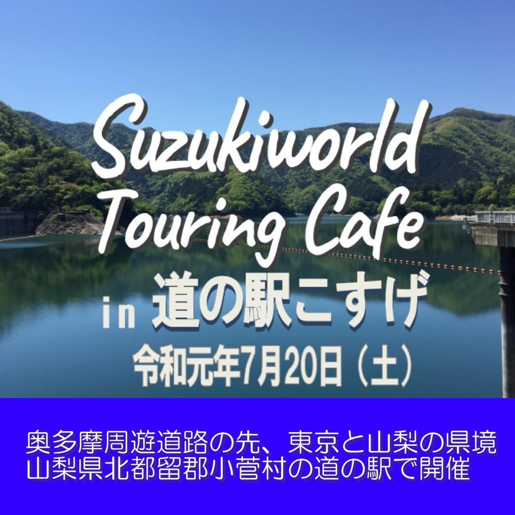 スズキワールドTouring Cafe in 奥多摩こすげ