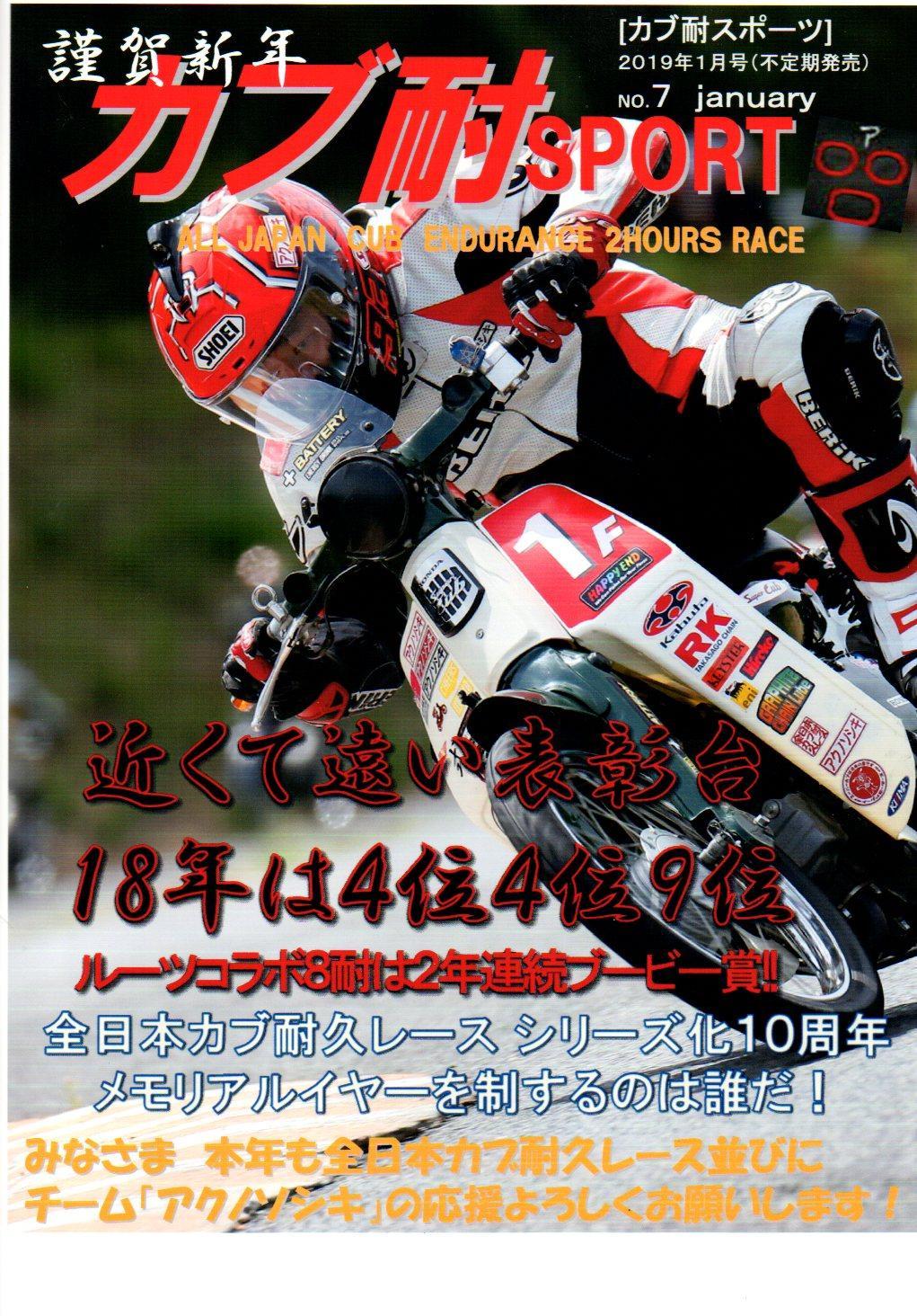 全日本カブ耐久2019夏祭り