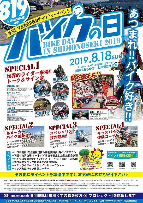 第3回 バイクの日 in Shimonoseki 2019