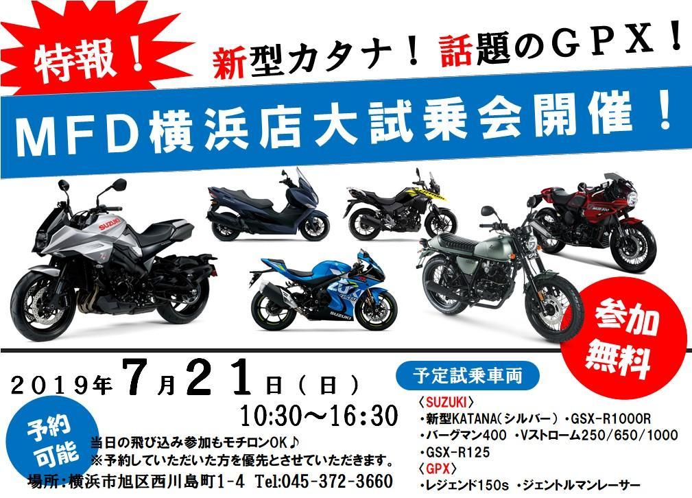【スズキ&GPX試乗会inMFD横浜店】7/21開催!