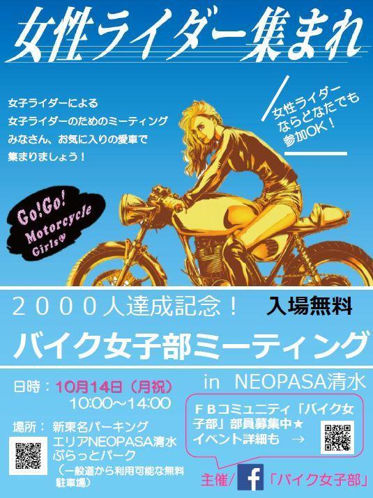 2000人達成記念!バイク女子部ミーティング