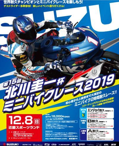 第15回北川圭一杯ミニバイクレース