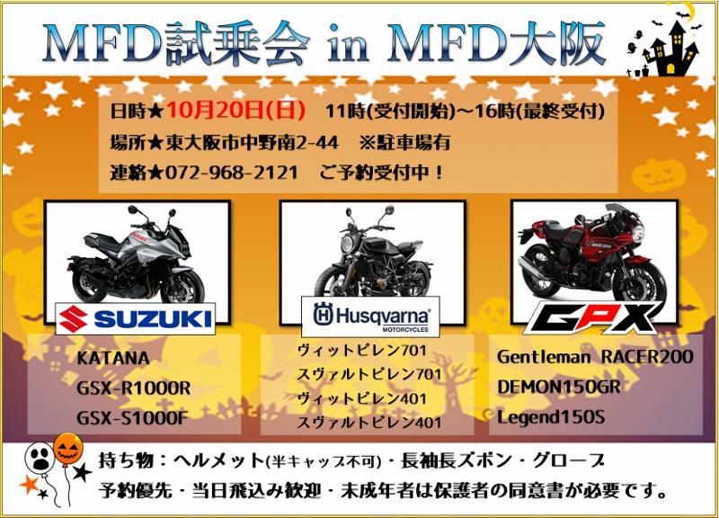 MFD大阪店!試乗会開催!10月20日(日)
