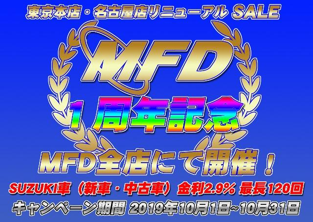 MFD10月キャンペーン!リニューアルOPEN1周年記念