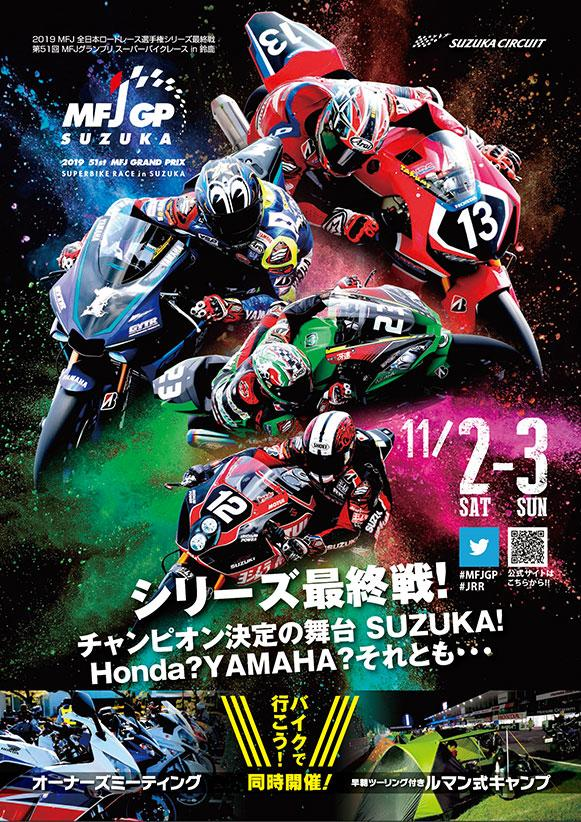【MFD】と一緒に!全日本ロードレース応援ツアー開催!