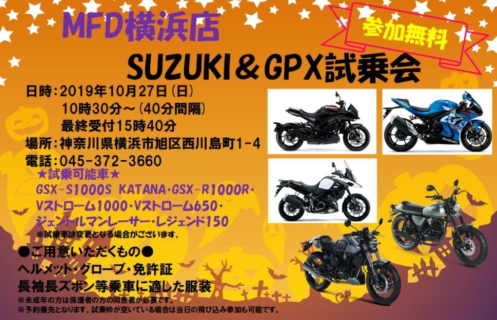 【MFD横浜店】スズキ&GPX試乗会 10/27開催
