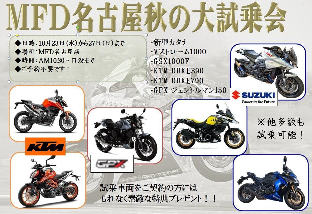 MFDドッカーズ名古屋店 秋の大試乗会
