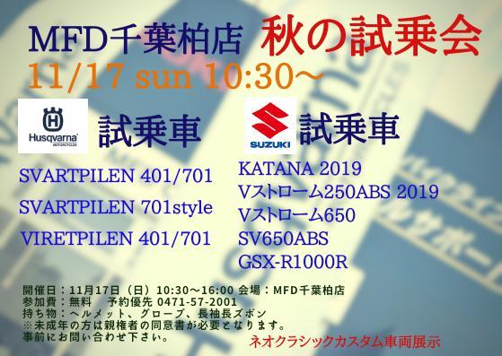 MFD千葉柏店にて☆ハスク&スズキ試乗会☆開催!!