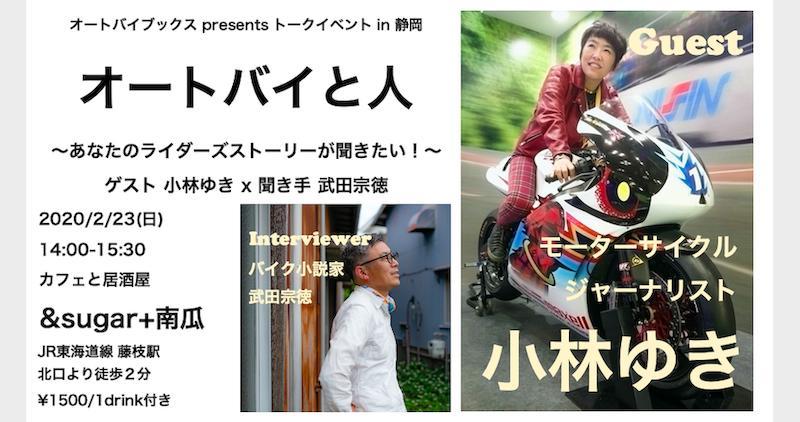 トークイベント オートバイと人 小林ゆきx 武田宗徳
