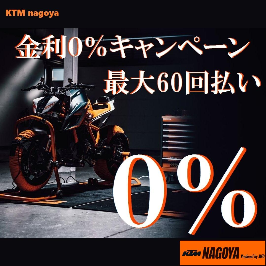 KTM 0%金利キャンペーン開催!