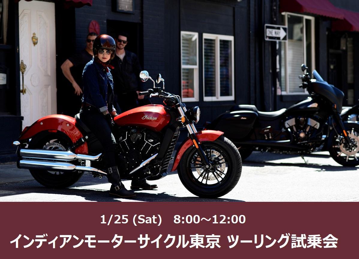 インディアンモーターサイクル東京 ツーリング試乗会