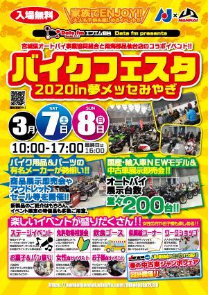 【5月に開催延期】バイクフェスタ2020in夢メッセみやぎ
