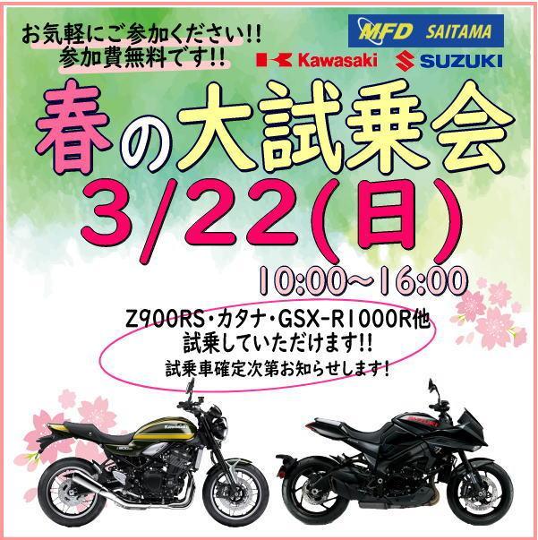 2020春の大試乗会inMFD埼玉戸田店