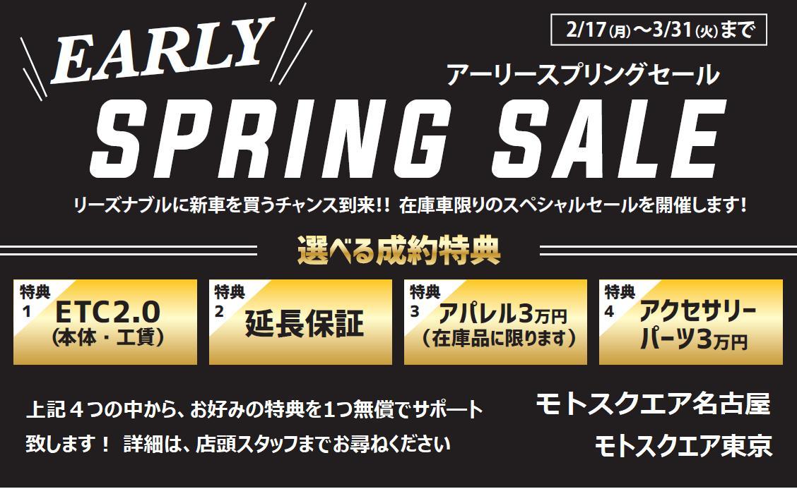 モトスクエア東京 「EARLY SPRING SALE」