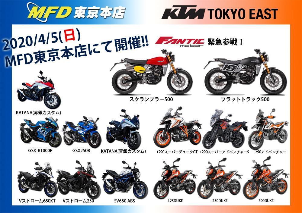 MFD東京&KTM Tokyo East合同試乗会