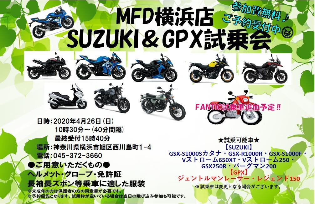 MFD横浜店SUZUKI&GPX試乗会