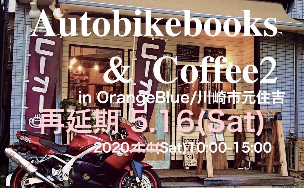 オートバイブックス&コーヒー2