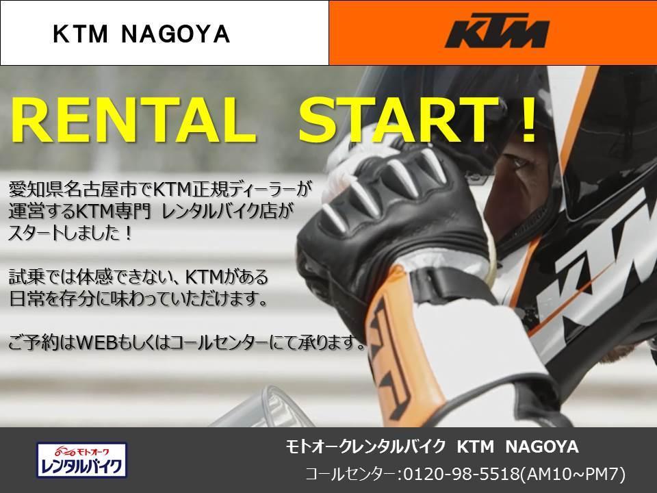 KTM名古屋!レンタルバイク開始しました!