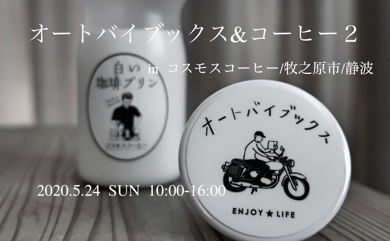 オートバイブックス&コーヒー2 in コスモスコーヒー