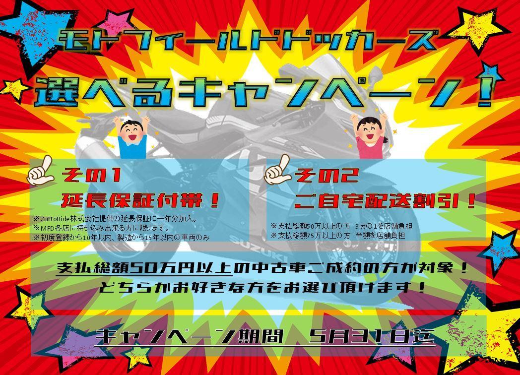 MFD名古屋!選べるキャンペーン5月末まで!