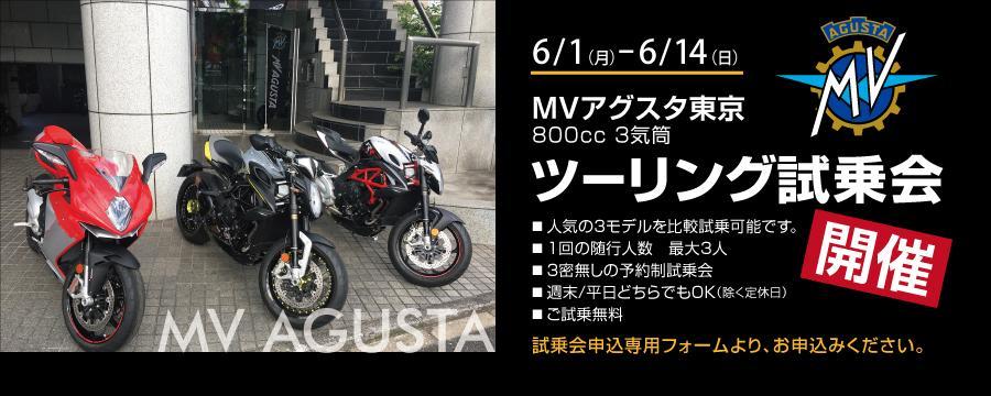 MVアグスタ「ツーリング試乗会」開催!