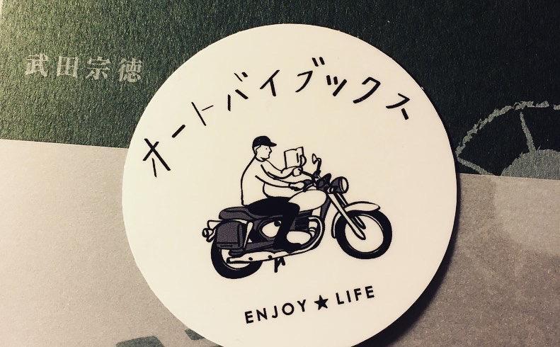 【大雨のため出店しません】オートバイブックス出張販売