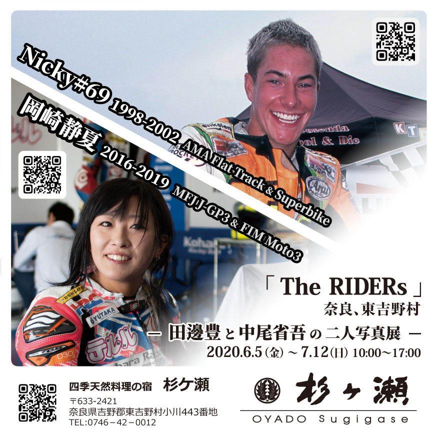 「The RIDERs」奈良、東吉野村 田邊豊と中尾省吾の二人写真展