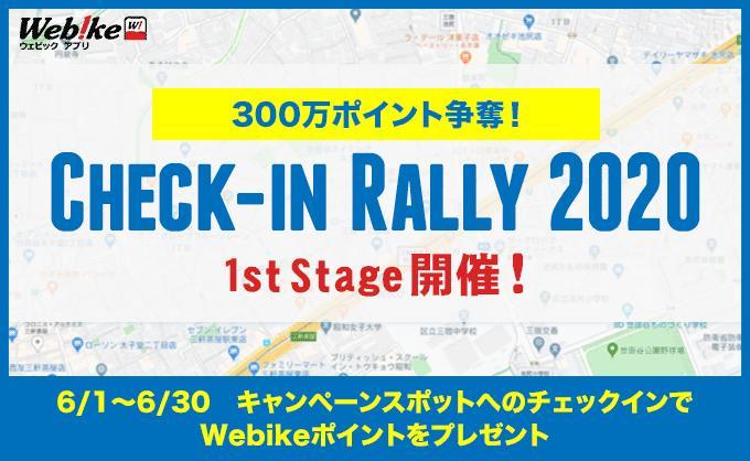 中国エリアのバイク関連スポットでWebikeポイントがもらえる!