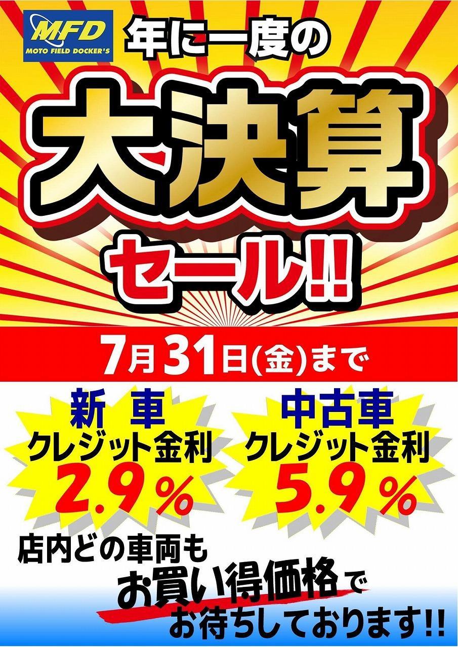 MFD全店にて【決算大SALE】開催中!