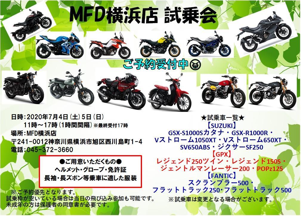 【MFD横浜店】スズキ&GPX&FANTIC試乗会!!