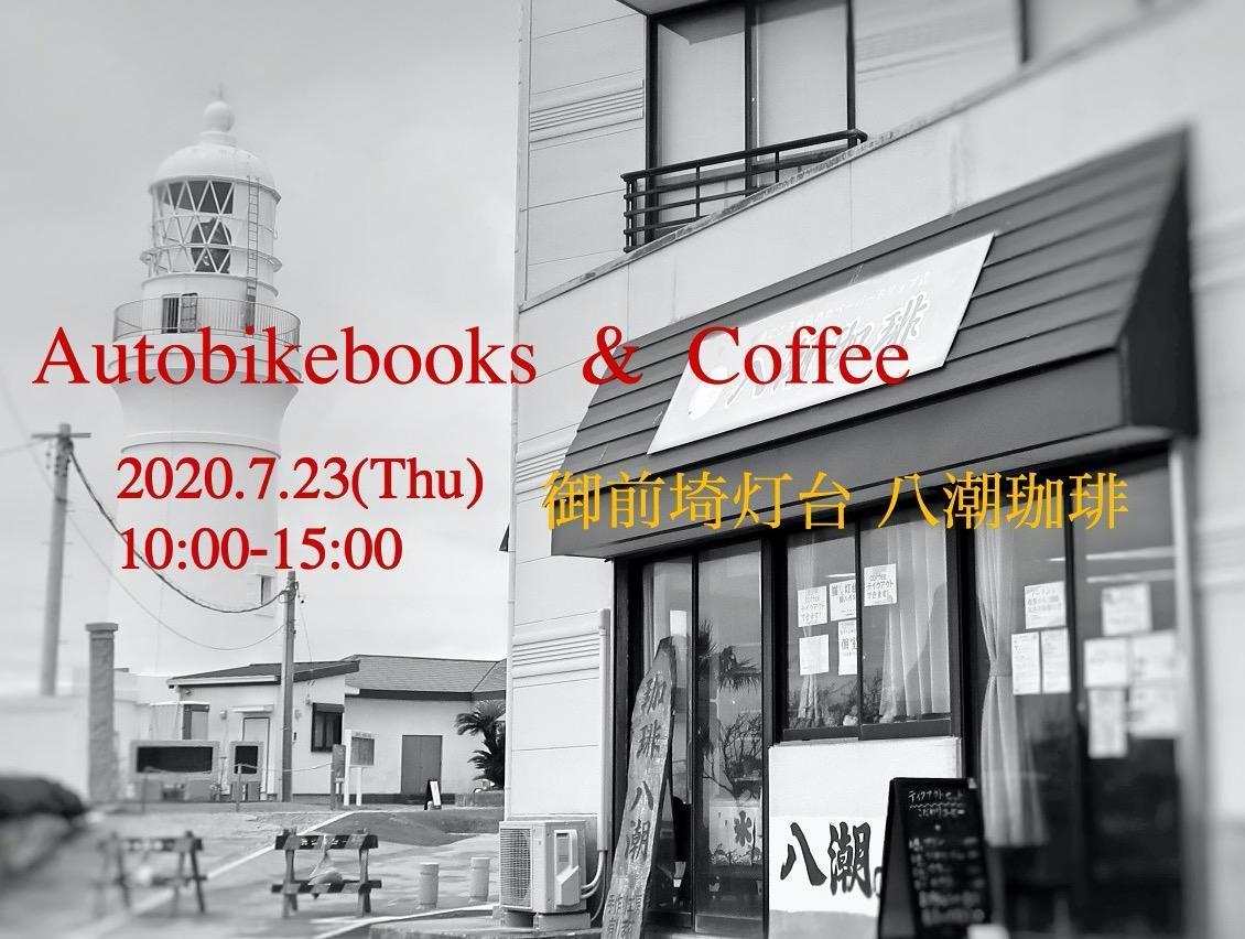オートバイブックス & コーヒー