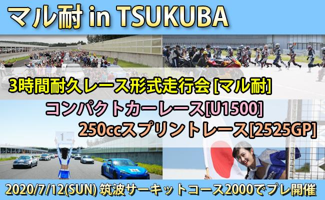 [WITH ME] 3時間耐久レース形式走行会「マル耐 in TSUKUBA」