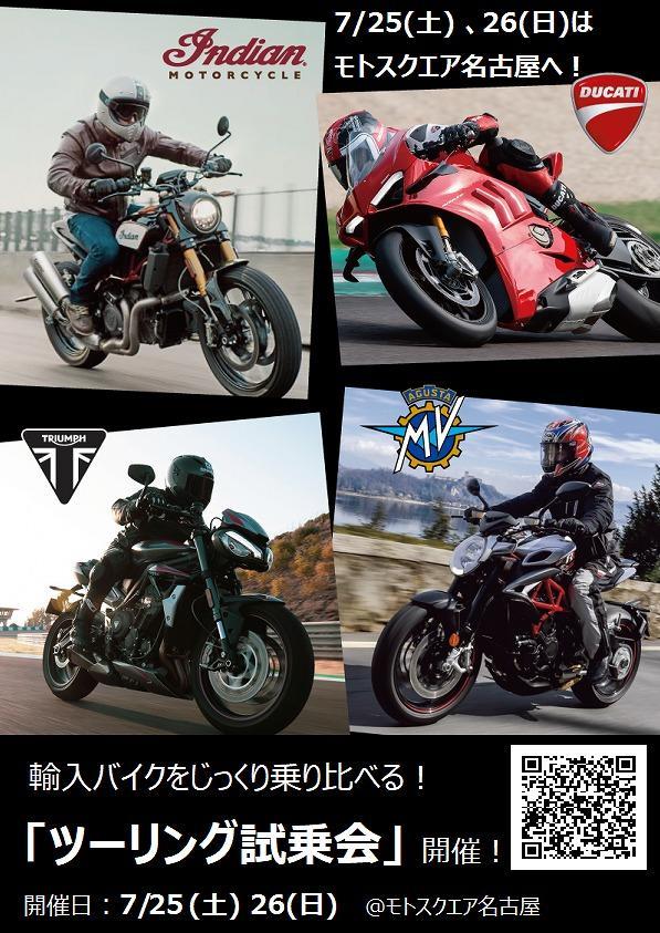 輸入バイク ツーリング試乗会