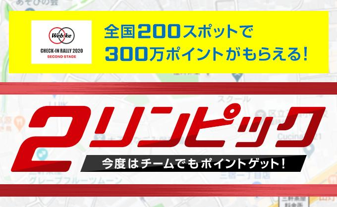 関東のバイク関連スポットでWebikeポイントがもらえる!【Webike 2リンピック】