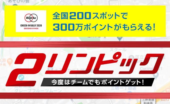 関西のバイク関連スポットでWebikeポイントがもらえる!【Webike 2リンピック】