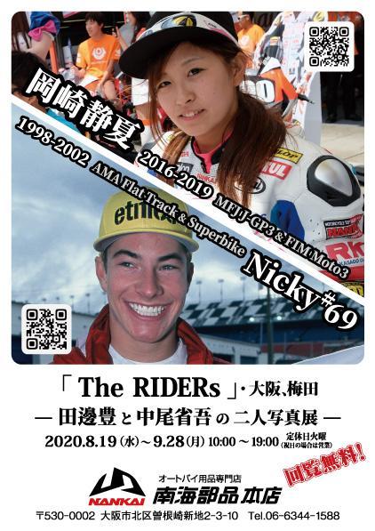 「The RIDERs」大阪、梅田 -田邊豊と中尾省吾の二人写真展-