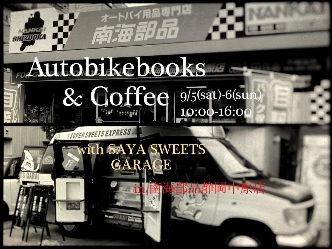 オートバイブックス&コーヒーwith SAYA SWEETS GARAGE in 南海部品静岡中原店