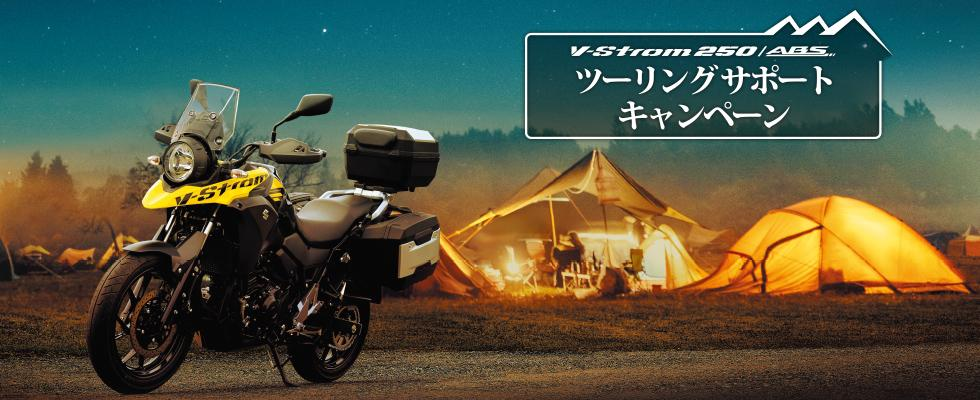 Vスト250【ツーリングサポートキャンペーン】開催中